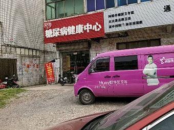 利友糖尿病健康中心
