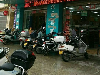 永惠医药(翠园中路店)
