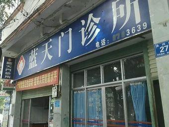 蓝天门诊所