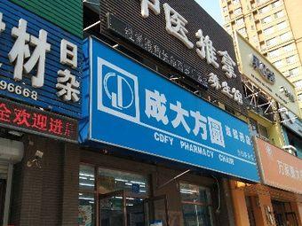 成大方圆连锁药店(长白路店)