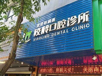 校齡口腔診所