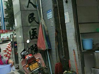 贵州省绥阳县人民医院