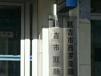 延吉市肛肠医院
