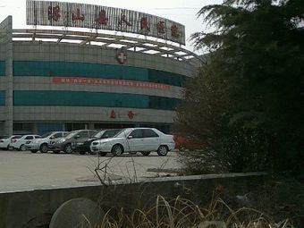浮山县人民医院