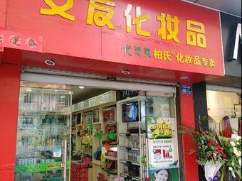 女友化妆品(东山路店)