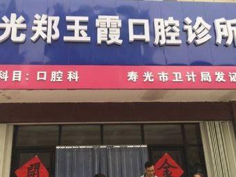 郑玉霞口腔诊所