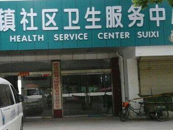 濉溪县中医医院