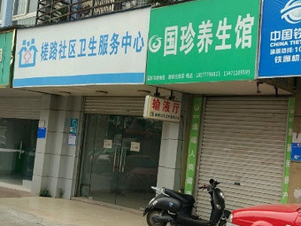南宁经济技术开发区槎路社区卫生服务中心
