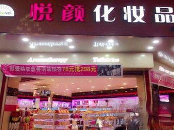 悦颜化妆品店