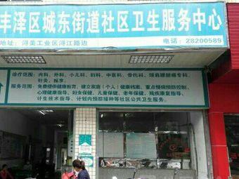 丰泽区城东街道社区卫生服务中心