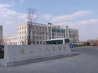黑龙江农垦建三江人民医院