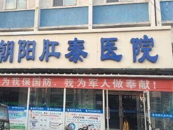 朝阳胃肠医院