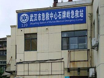 武汉市急救中心石牌岭急救站