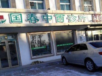 国春中西医结合诊所