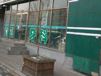王霞口腔诊所