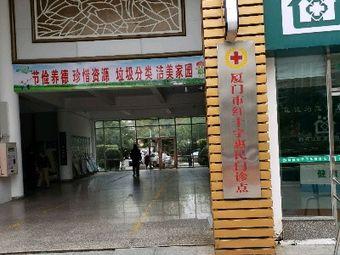 厦门市红十字会惠民门诊点
