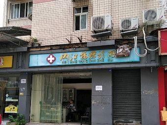 内江杨彦诊所