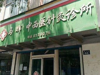 马崇乾中西医针灸诊所