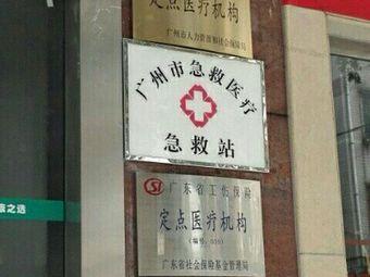 急救医疗急救站(机场路)