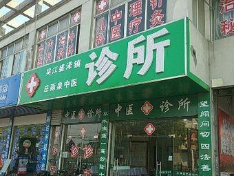 庄雨泉中医诊所