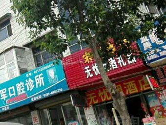 张书军口腔诊所
