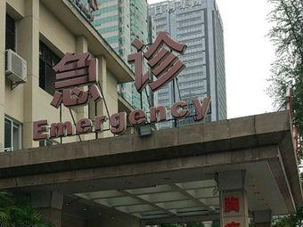 成都市第三人民医院-急诊