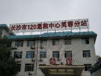 长沙市120急救中心芙蓉分站(芙蓉分站)