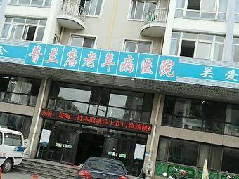 普兰店老年病医院