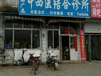 岳广志诊所