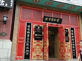 北京同仁堂(沈阳店)