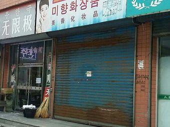 美香化妆品店