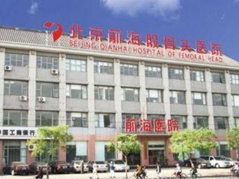 北京前海股骨头医院门诊部