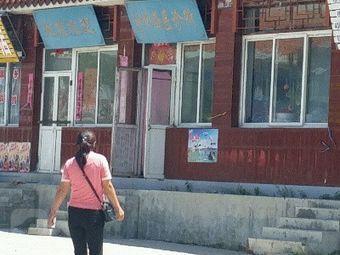 村中西医诊所