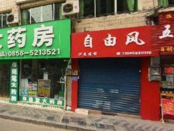 铜仁大药房(地医分店)