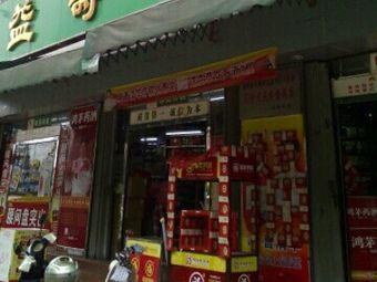 益寿药店(梅美路店)