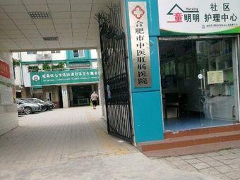 中医肛肠医院