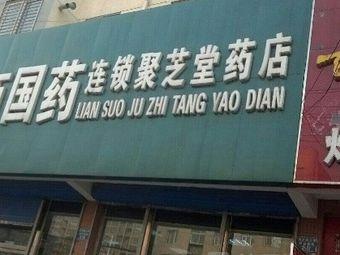 辽西国药(聚芝堂药店)
