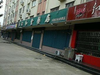 仁和堂药店沭新东街连锁店