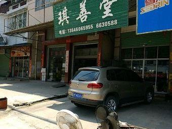 琪善堂药店