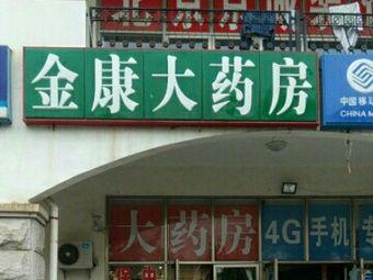 金康大药房(东海店)