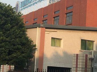 福建医科大学附属口腔医院(仁德路门诊部)