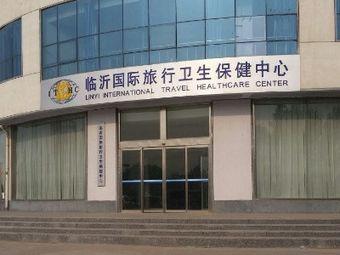 国际旅行卫生保健中心