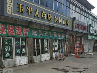 玉平大药店