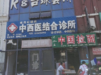 纪顺尚中西医结合诊所