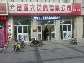 金通药店(柳疃店)