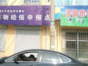长清区文昌街道办事处动物检疫申报点