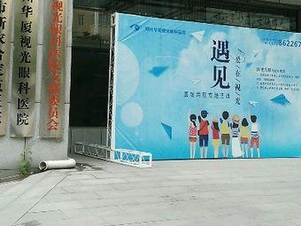 郑州视光眼科医院