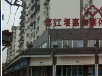 惠东康体专科医院