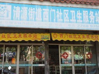 清源街道西门社区卫生服务站