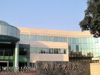 广东省中医院二沙岛分院急诊